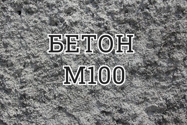 Бетон М100: характеристика и состав