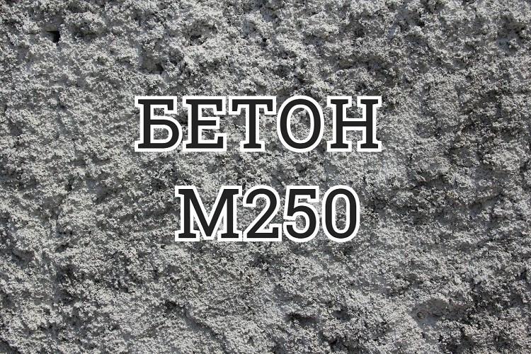Бетон М250: характеристика и состав